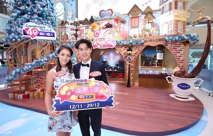 【聖誕夢工場】上水廣場呈現北海道的浪漫 送上「白い恋人」