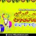 Trending Happy Kanuma HD Images Best Telugu Kanuma Greetings Pictures Online Whatsapp Kanuma Messages Latest New 2019 Kanuma Wishes Telugu Quotes Images