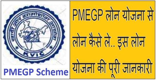 PMEGP योजना से लोन कैसे ले
