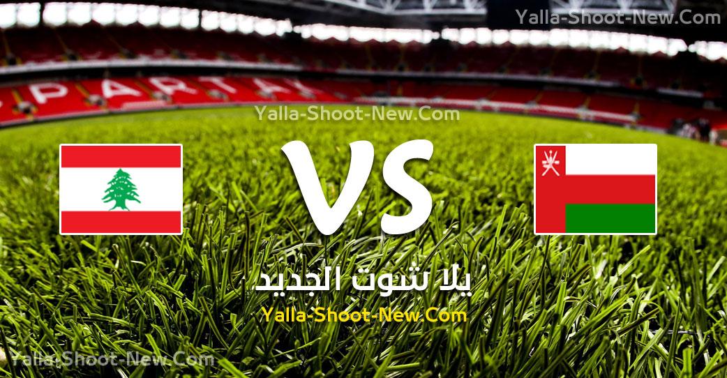 مباراة عمان ولبنان