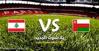 نتيجة مباراة عمان ولبنان اليوم الثلاثاء 10-09-2019 في المباراة الودية