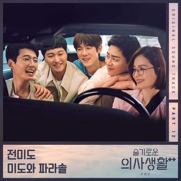 슬기로운 의사생활 시즌2 OST Part 12