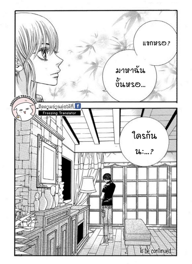 Iwangimyeon Dahong ตอนที่ 14 TH แปลไทย