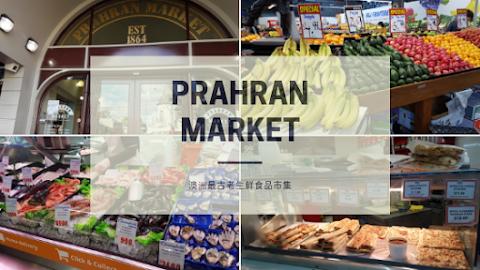 【墨尔本购物】墨尔本亲子游@Day4 Part 2 帕拉罕市场 Prahran Market| 澳洲最古老生鲜食品市集
