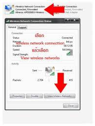 เปลี่ยนรหัส wifi ais fibre