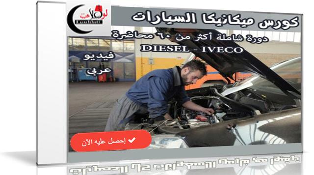 لمن يريد تعلم ودراسة هندسة السيارات إليك هذا الكورس العربى الرائع والشامل لتعليم ميكانيكا السيارات  افضل كتاب 2018  + فيديوا عربي