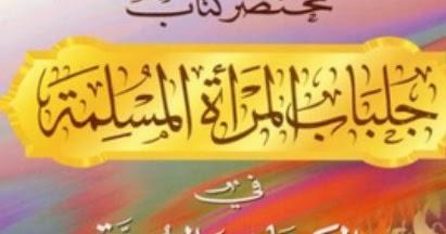 كتاب جلباب المرأة المسلمة للألباني pdf