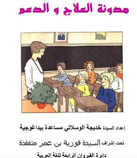 مدونة العلاج والدعم القراءة و الإنتاج الكتابي.