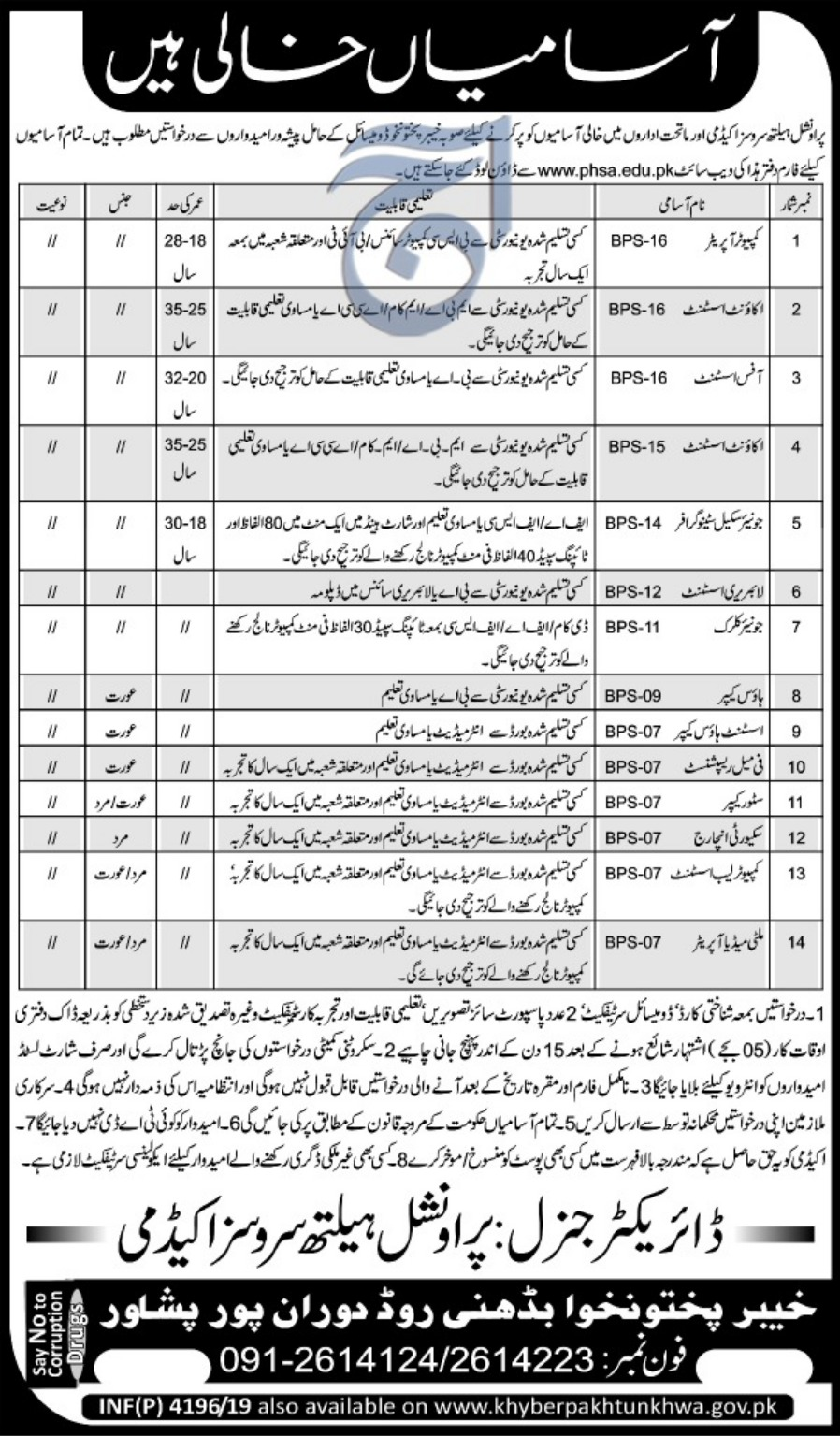 Provincial Health Services Academy Jobs October 2019,Provincial Health Services Academy Jobs KPK October 2019,health services academy admissions 2019 health services academy contact health services academy admissions 2018 health services academy islamabad fee structure state health services academy mirpur www phsa edu pk 2019 phsa admission 2019 www.phsa.edu.pk application form 2019 www.phsa.edu.pk merit list 2018 www.phsa.edu.pk jobs phsa jobs 2019 provincial health services academy jobs 2019 phsa nursing admission 2019 phsa peshawar www.phsa.edu.pk 2018 www.phsa.edu.pk jobs 2019 phsa peshawar merit list 2018 phsa prospectus phsa peshawar contact number nts