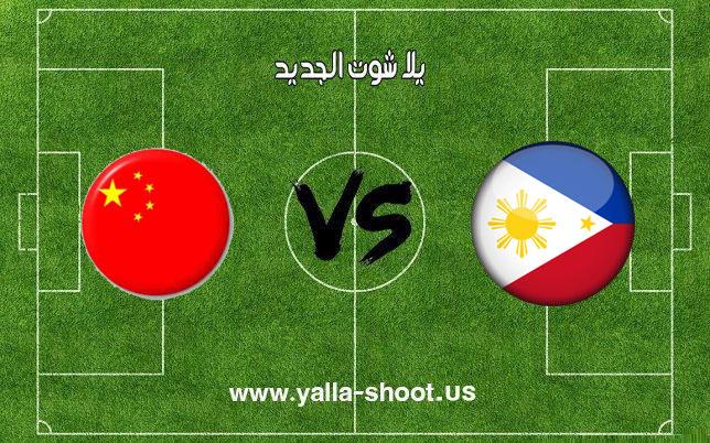 اهداف مباراة منتخب الصين والفلبين اليوم11-01-2019 كأس آسيا 2019