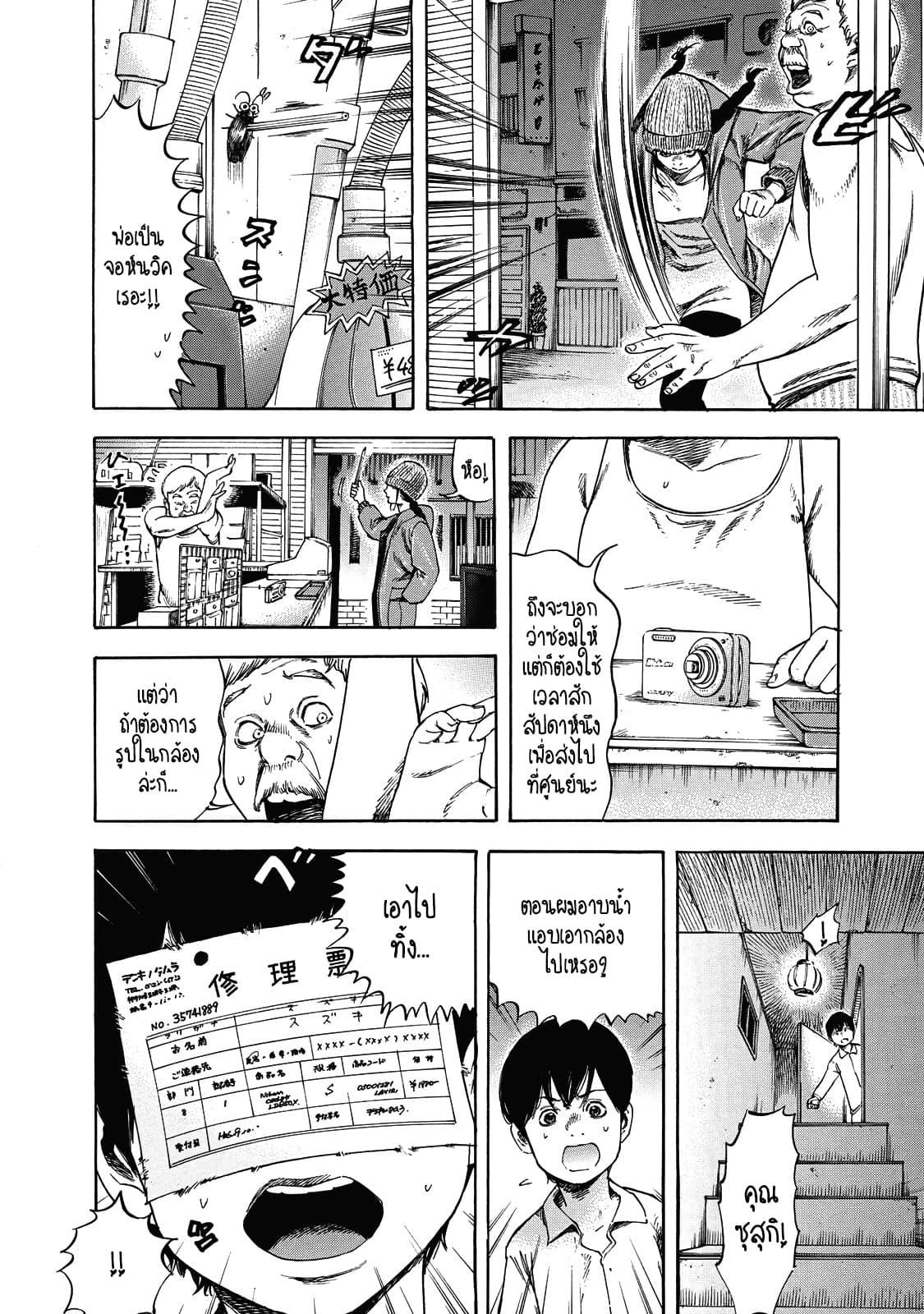 อ่านการ์ตูน Suzuki-san wa Tada Shizuka ni Kurashitai ตอนที่ 5 หน้าที่ 18