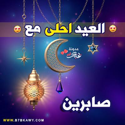 العيد احلى مع صابرين