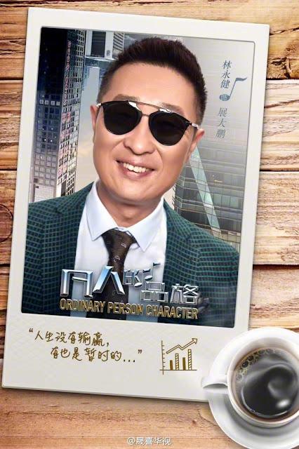 Ordinary Person Character Lin Yong Jian