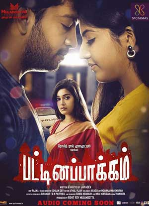 Patti Ke Sher 2018 Hindi 300MB Full Movie HDTVRip 480p