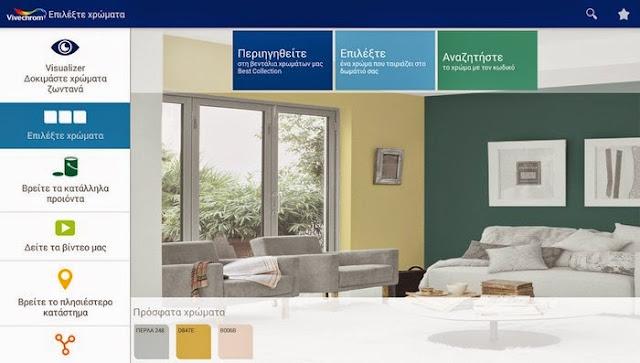 Βάλε χρώμα στο σπίτι σου