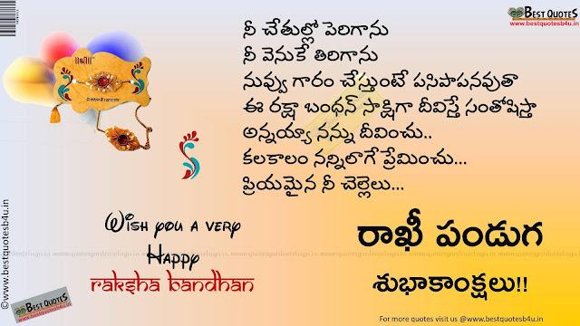 Best Telugu Rakshabandhan sms with quotes 66