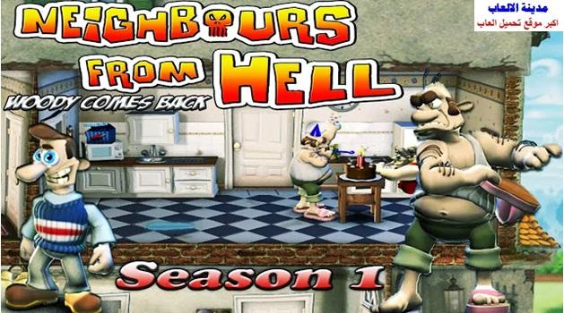 تحميل لعبة الجار المزعج neighbours from hell للكمبيوتر والاندرويد برابط مباشر ميديا فاير