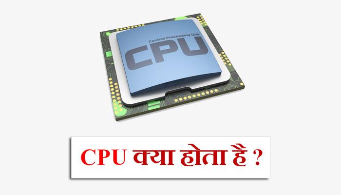 CPU Kya Hai ? CPU कितने प्रकार के होते है ?