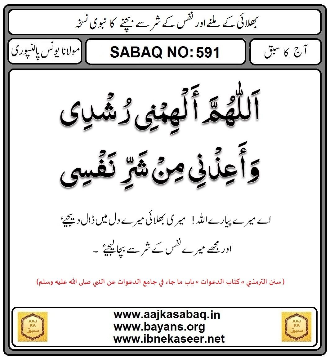 Qurbani ki dua in hindi pdf