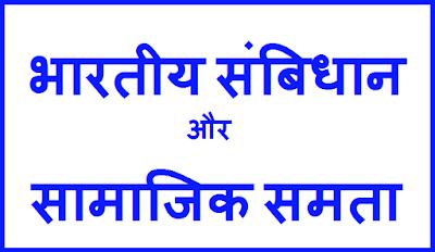 भारतीय संबिधान और सामाजिक समता