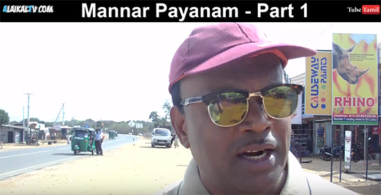 Mannar Payanam Part – 1. By. K.S.Thurai