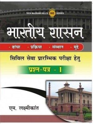 भारतीय_शासन_म_लक्ष्मीकांत