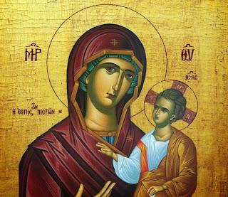 Αποτέλεσμα εικόνας για Η μορφή και το ήθος της Παναγίας