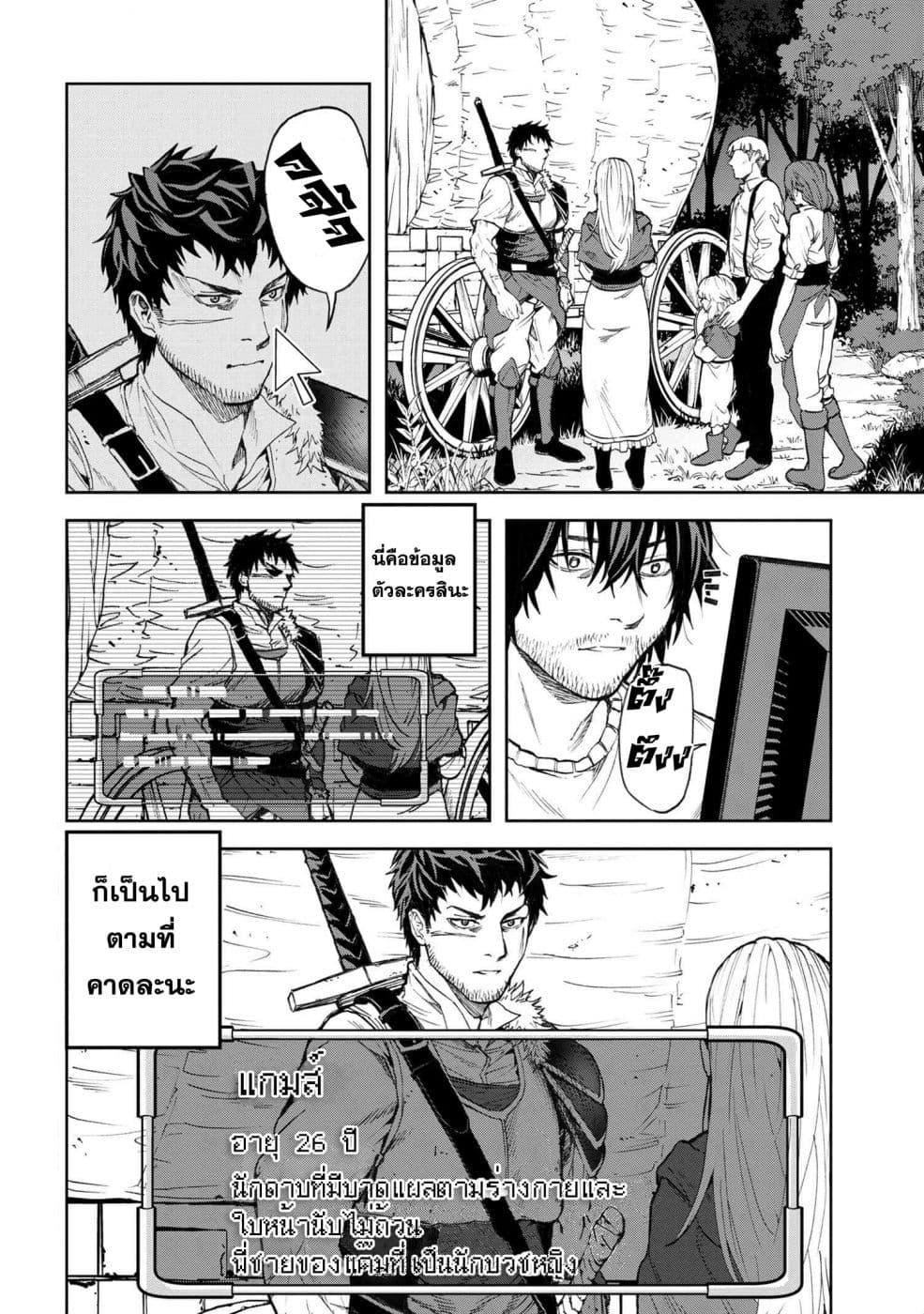 Murazukuri Game no NPC ga Namami no Ningen to Shika Omoe Nai ทดลองเป็นพระเจ้า ตอนที่ 1.2