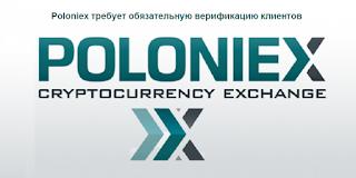 Poloniex требует обязательную верификацию клиентов