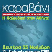 Το καραβάνι αλληλεγγύης και ενημέρωσης από την Χαλκιδική στην  Αθήνα την Δευτέρα 25/11