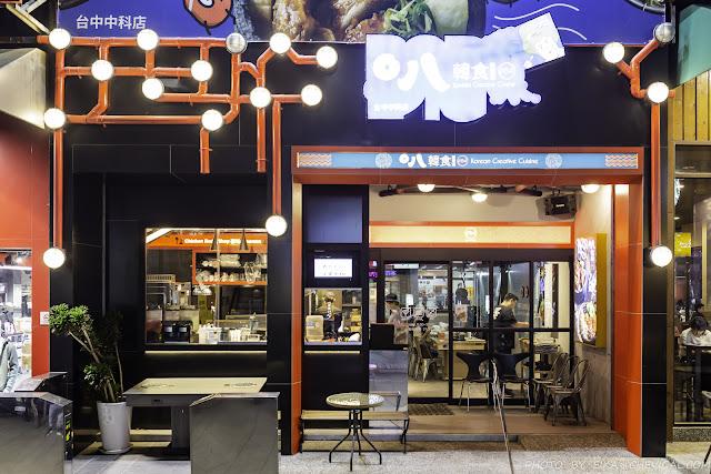 MG 7861 - 熱血採訪│超霸氣砂鍋魚頭部隊鍋登場啦!中科美食O八韓食新潮流,創意大份量韓式料理值得再訪