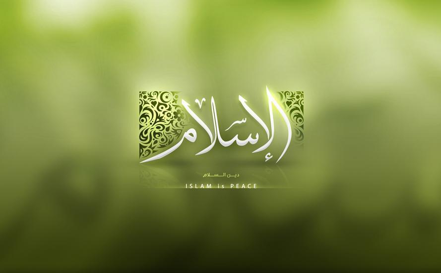 المراجعة المركزة في الاسلامية للأستاذ حازم ابو سعد