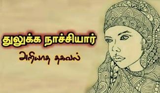 Thulukka nachiyar history