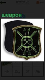 Отличительный знак на рукаве шеврон с изображением рода войск