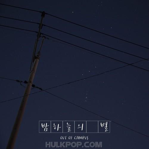 Out Of Campus – 우리들의 이야기_001 – Single