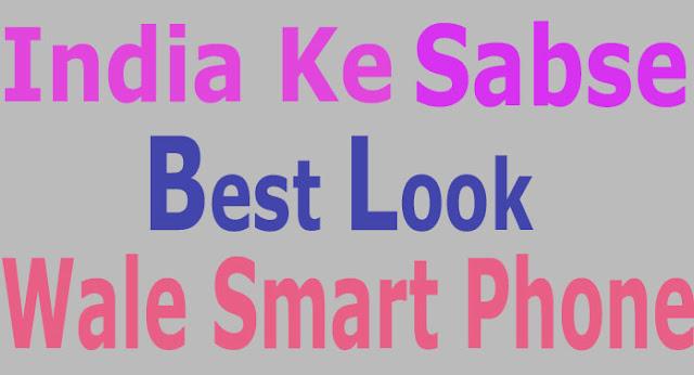 India ke sabse best look wale smartphone tipsbyaasif