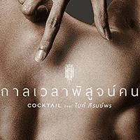 Cocktail กาลเวลาพิสูจน์คน cover