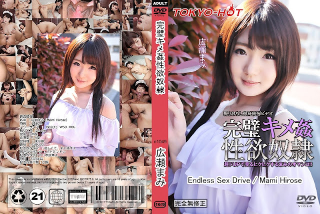[Tokyo Hot-n1049] Endless Sex Drive - Mami Hirose (UNCENSORED)