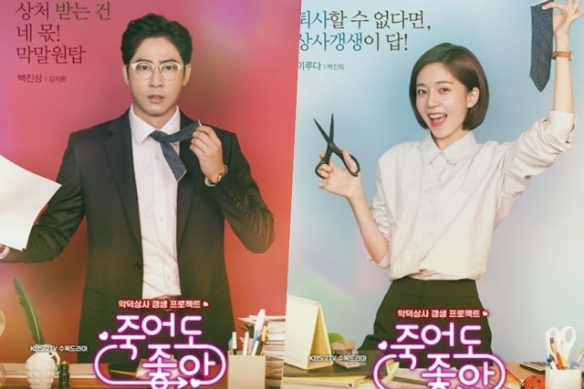Download Drama Korea Feel Good To Die Batch Subtitle Indonesia