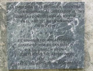 προτομή του Jose De Sanmartin