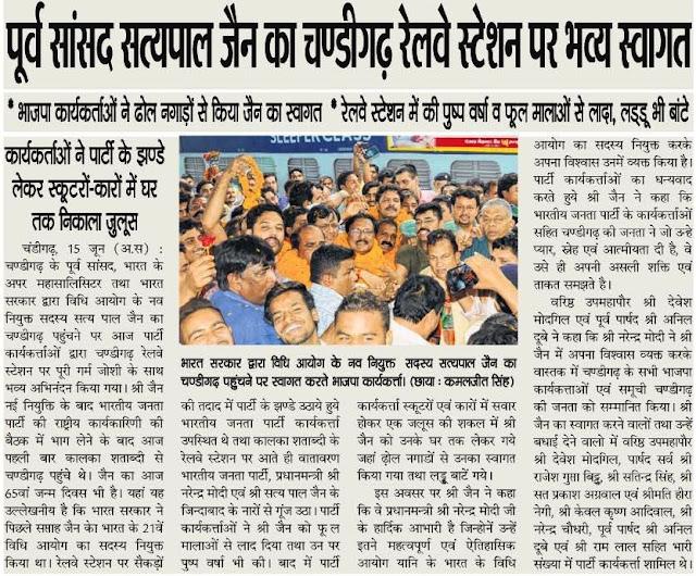 भारत सरकार द्वारा विधि आयोग के नव नियुक्त सदस्य सत्य पाल जैन का चंडीगढ़ पहुँचने पर स्वागत करते भाजपा करतयकर्ता