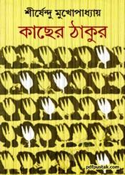 Kanchher Thakur by Shirshendu Mukhopadhyay