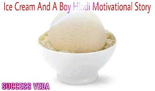 bachha aur icecream ki kahani