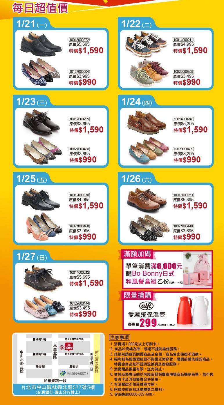 【A.S.O阿瘦皮鞋】2019特賣會