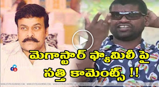 Bithiri Sathi over Mega Family in Film Industry  Savitri Conversation with Sathi  Teenmaar News
