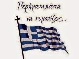 Περήφανη πάντα να κυματίζεις... Η Ελλάδα που αντιστέκεται : Όλοι τη σημαία στα μπαλκόνια μας!