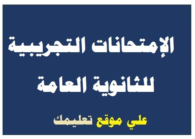 نموذج الإمتحان التجريبى للثانوية العامة 2021 في اللغة العربية من موقع وزارة التربية والتعليم