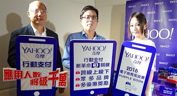 Yahoo奇摩電商布局最關鍵下一步:行動支付