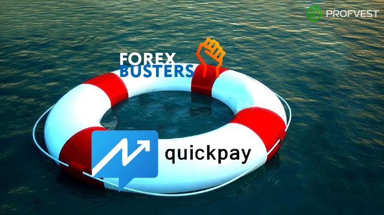 Выплата страховок по Quickpay и ForexBusters