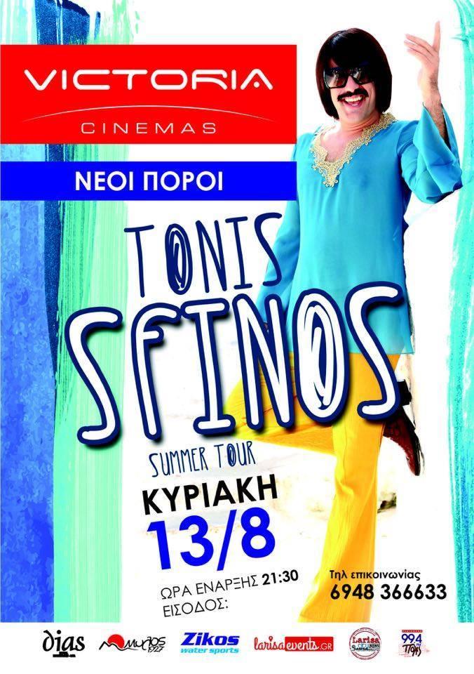 Ο Tonis Sfinos στο Θερινό Victoria Cinemas στους Νέους Πόρους